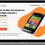 Разработка сайтов и лендингов, Краснодар