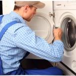 Ремонт стиральных и посудомоечных машин, Краснодар