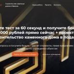 Создам сайт по строительству домов с калькулятором под ключ, Краснодар
