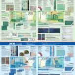 Справочные плакаты по банкнотам 200р и 2000р, Краснодар