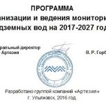 Разработка программ мониторинга подземных вод из скважин в Краснодаре, Краснодар