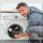 Ремонт техники стиральных машин, Краснодар