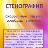 """Учебник - самоучитель  """"новая стенография"""", Краснодар"""