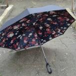 Зонт наоборот с обратным механизмом, Краснодар