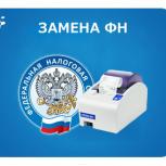 Замена фискального накопителя ККТ в Краснодаре, Краснодар