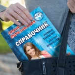 Помогу издать книгу, Краснодар