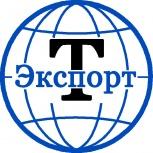 Таможенное оформление, товары из России, ВЭД, Импорт,Экспорт, Краснодар
