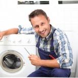 Срочный ремонт стиральных машин, Краснодар