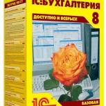 1С Бухгалтерия 8 базовая версия Установим и настроим в день заказа!, Краснодар