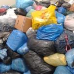 Секонд хенд оптом от 80 р. за кг. со склада в москве, Краснодар