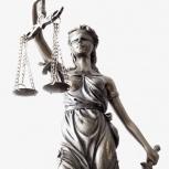 Юридическая Помощь, Краснодар