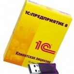 1С: Предприятие 8. Клиентская лицензия на 1/5/10/20/50 рабочих мест!, Краснодар