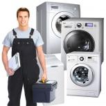 Ремонт стиральных машин на дому. Гарантия 1 год., Краснодар