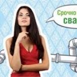 Обучение специальности сварщик, Краснодар