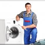 Срочный ремонт стиральных и посудомоечных машин на дому, Краснодар