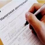 Заполнение декларации 3 НДФЛ в Краснодаре, Краснодар